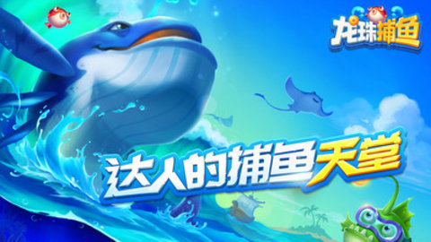 91y龙珠捕鱼 v1.2.0