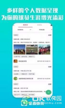 亞森體育app圖3