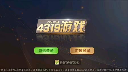 4319游戏 v1.0