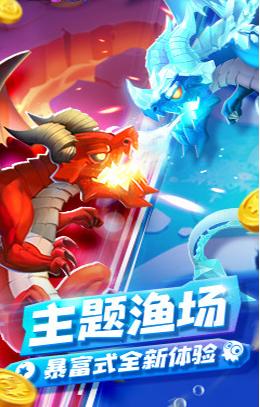 捕鱼游戏大战 v1.0