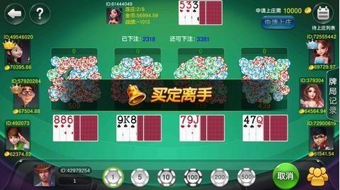 迎丰棋牌新版 v2.0 第3张