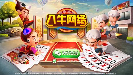 八牛网络嘻嘻斗地主 v3.1.5 第3张