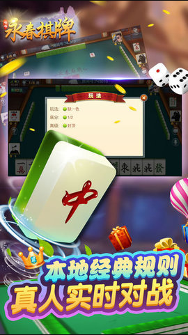 永春棋牌 v2.0 第4张