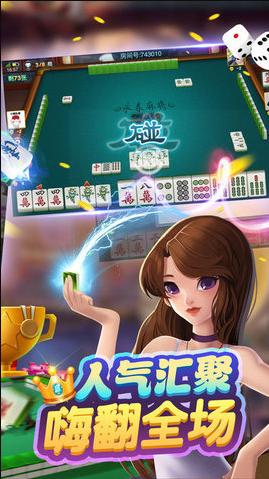 永春棋牌 v2.0 第3张