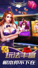 快乐棋牌游戏平台 v1.0 第2张