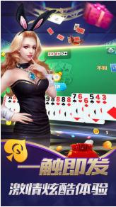 快乐棋牌游戏平台 v1.0 第3张
