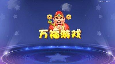 万福游戏 v1.4.0 第2张