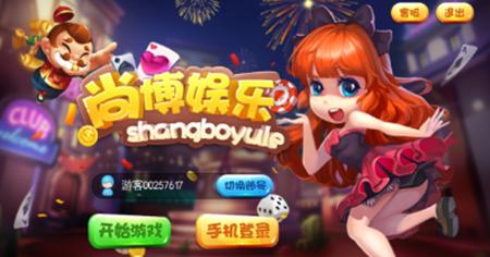 尚博娱乐 v1.0