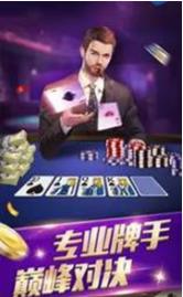 豪麦东乡棋牌 v1.0 第3张