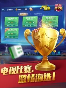 蒋军棋牌 v1.0 第2张
