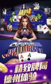 豪麦东乡棋牌 v1.0