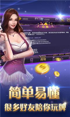 扑克三公 v1.3