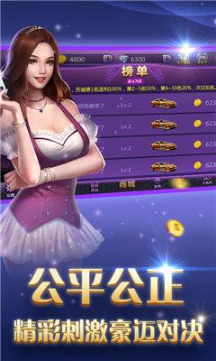 扑克三公 v1.3  第2张