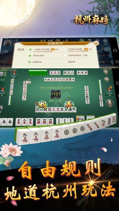 杭州全民麻将 v2.0
