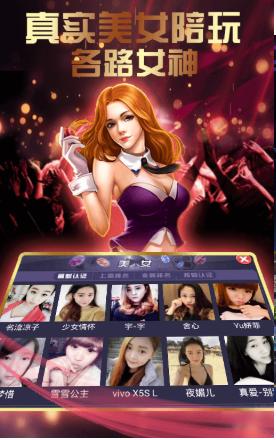 聚鑫棋牌娱乐 v1.0 第2张