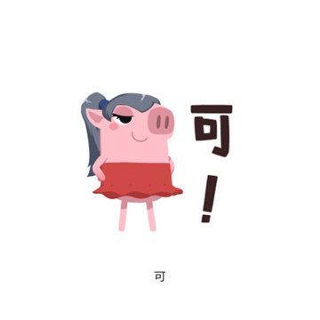 愛5公寓豬豬公寓表情包