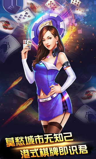 旺百家娱乐棋牌 v2.0  第3张