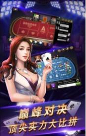 铂金城棋牌 v1.0 第3张