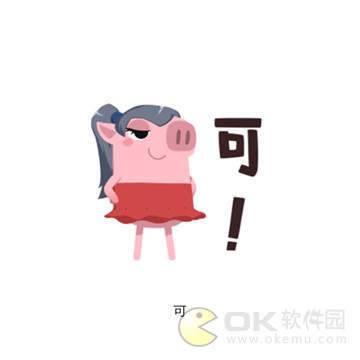 愛5公寓豬豬公寓表情包圖2