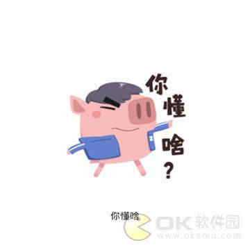 愛5公寓豬豬公寓表情包圖1