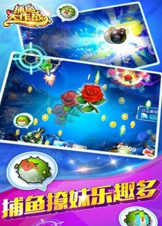 途游游戏捕鱼大作战 v1.0
