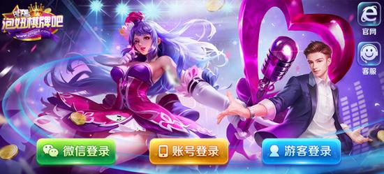 泡妞棋牌吧官网版 v5.5 第3张