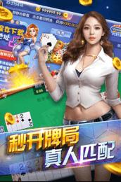 大香蕉新浦京棋牌 v5.5  第3张