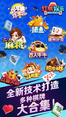红桃棋牌娱乐 v0.0.1 第3张