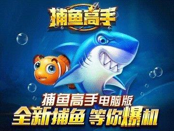 捕鱼高手 v1.0