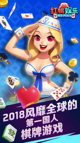 红桃棋牌娱乐 v0.0.1