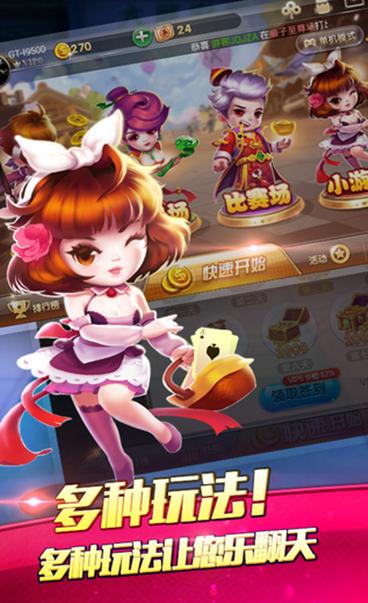 彩云之南棋牌游戏 v1.0.0 第2张