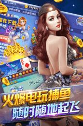 大香蕉新浦京棋牌 v5.5  第2张