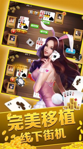星际扑克ll v2.19 第4张