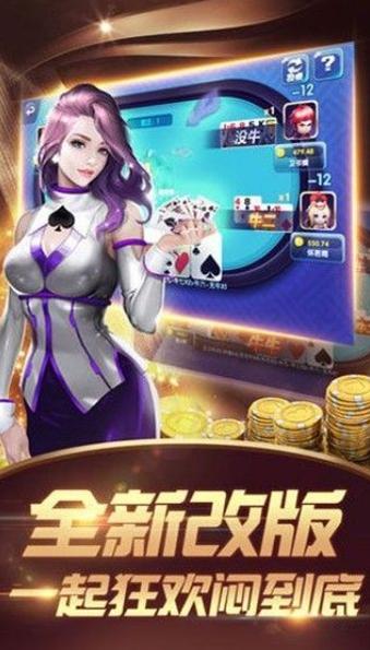 湘西棋牌翻三皮 v1.0 第3张
