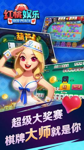 红桃棋牌娱乐 v0.0.1 第2张
