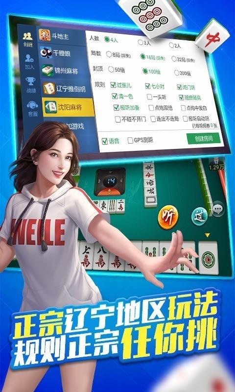 豆友棋牌海神娱乐 v1.0  第2张