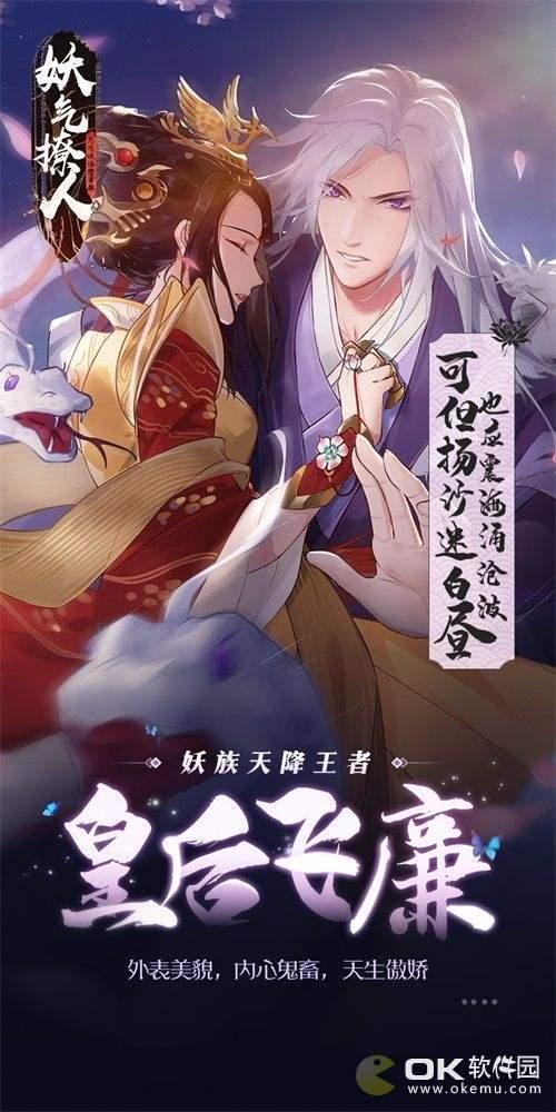 妖氣撩人騰訊版圖1