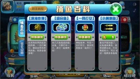 k3k捕鱼 v1.4.6 第2张