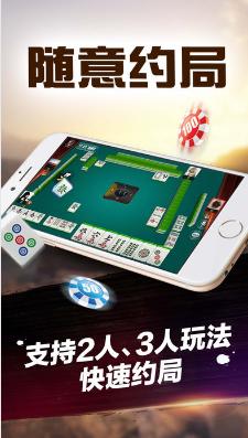 祥运棋牌望奎麻将 v1.0