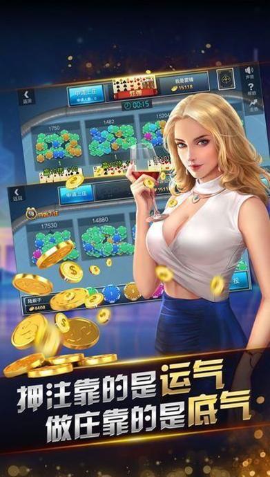 网成棋牌 v1.0  第3张