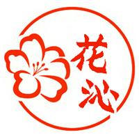 花沁社區app