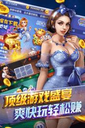 58锦州麻将斗地主 v1.0  第2张