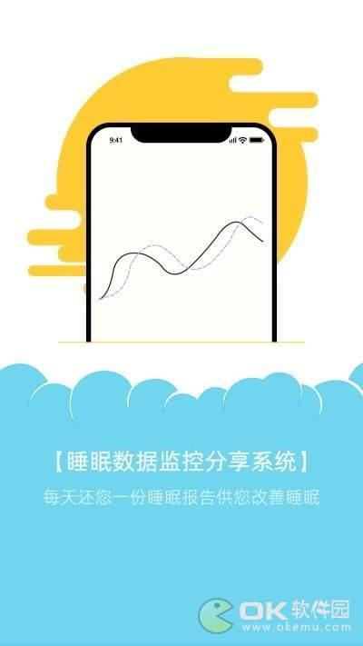 睡眠機器人安卓版圖2