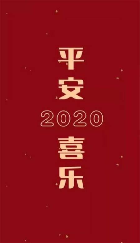 2020年暴富手機壁紙