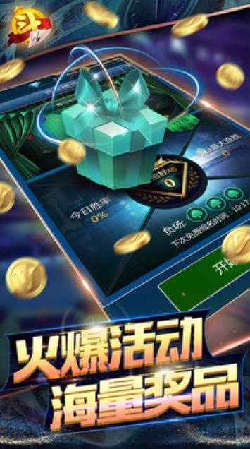 game456棋牌 v1.0 第3张