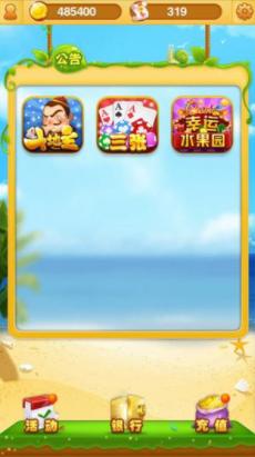 佰游牛牛 v1.0