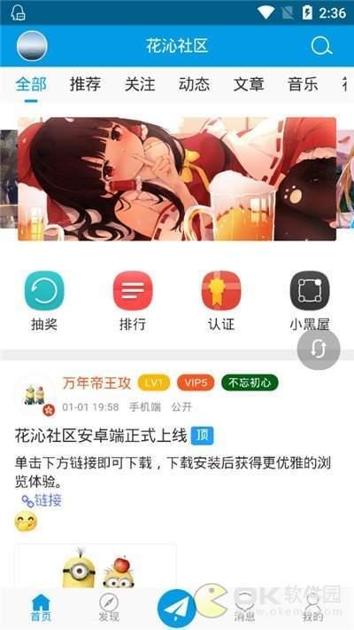 花沁社區app圖1