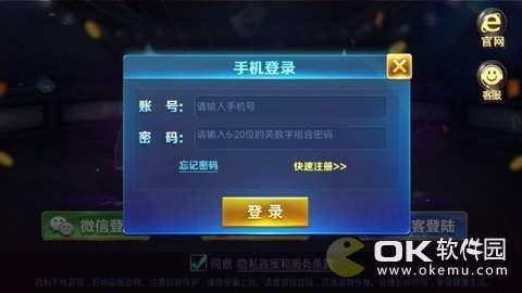 凤凰娱乐棋牌 v1.0.1 第2张