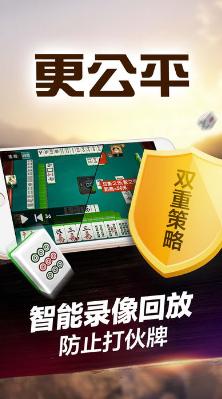祥运棋牌望奎麻将 v1.0  第3张