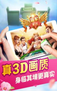 滨海闲娱牌苑 v1.0 第2张